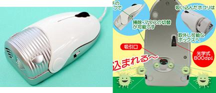 2008-2-20vacmouse1.jpg